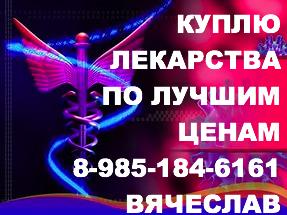 89851846161 - ПО ЛУЧШИМ ЦЕНАМ ПОКУПАЮ ЛЕКАРСТВА. ТАСИГНУ СПРАЙСЕЛ АФИНИТОР СУТЕНТ И ДРУГИЕ - i-7 2.jpeg
