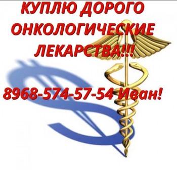 Куплю дороже всех ОНКО лекарства 7 968 574-57-54 - KCPv1XiZKy0.jpg