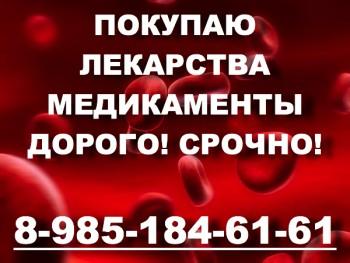 Дороже других покупаю лекарства 89851846161 любой город Рибомустин Эрбитукс Кадсила и другие - leukosis0-e1333180673233.jpg