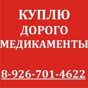 8-929-665-43-11-КУПЛЮ ЛЕКАРСТВА ДОРОГО-СПРАЙСЕЛ ТАСИГНА НЕКСАВАР ЭНБРЕЛ МАБТЕРА ИРЕССА ВОТРИЕНТ АВАСТИН ГЕРЦЕПТИН СУТЕНТ - rHS7RRJRH08.jpg