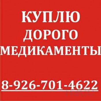 89267014622 89267014622 89267014622 89267014622-КУПЛЮ ДОРОГО ЛЕКАРСТВА В РОССИИ.WhatsApp Viber-89267014622 - rHS7RRJRH08.jpg