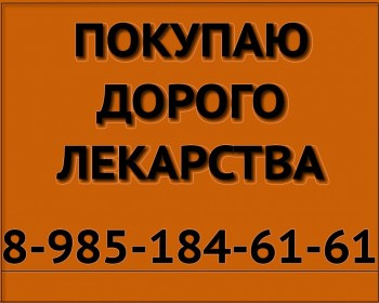 89851846161 КУПЛЮ ДОРОГО ЛЕКАРСТВА ТАСИГНА АФИНИТОР НЕКСАВАР СУТЕНТ ВОТРИЕНТ ОПСАМИТ КИТРУДА СТИВАРГА ИМБРУВИКА И ДР - куплю лекарства желт.jpg