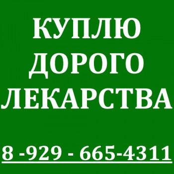 89851846161 ДОРОГО КПЛЮ ХУМИРУ И ДРУГИЕ ЛЕКАРСТВА ЛЮБОЙ ГОРОД РФ - AbhxBrcmk3A.jpg
