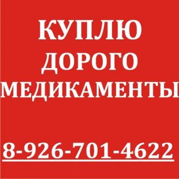 89851846161 ДОРОЖЕ ВСЕХ ПОКУПАЮ ТАСИГНУ, АФИНИТОР, АЛИМТА, ХУМИРУ И ДРУГИЕ ЛЕКАРСТВА - 6FrF-Lf-JbI.jpg