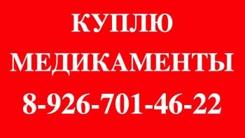 89851846161 Куплю дорого онкологию Авастин,Траклир, Герцептин, Хумира, Сутент, Нексавар, Иресса, Спрайсел, Тасигна,А - Red1080p.jpg